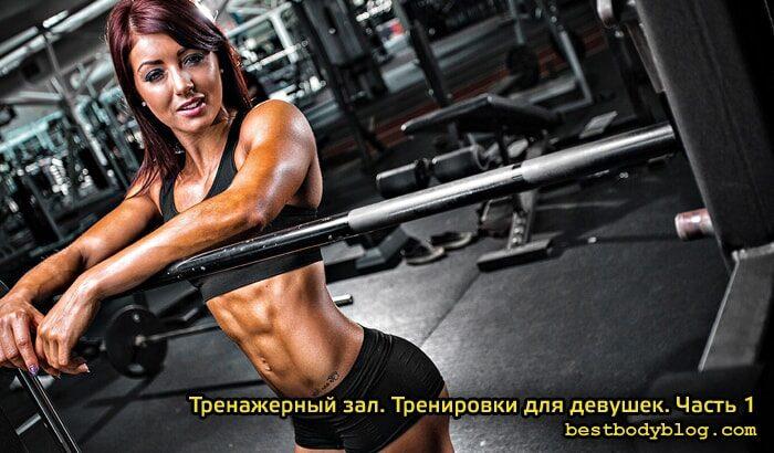 Тренировка для девушек