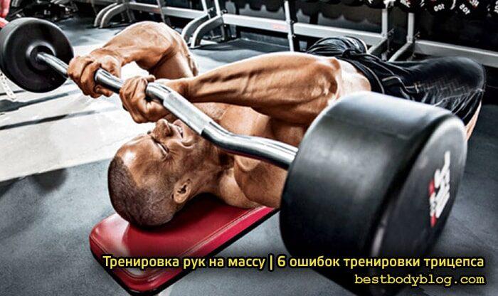 Тренировка рук на массу, ошибки тренировки трицепса