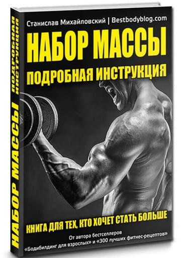Книга Набор массы