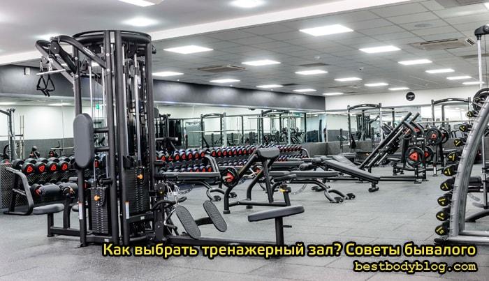 как выбрать тренажерный зал