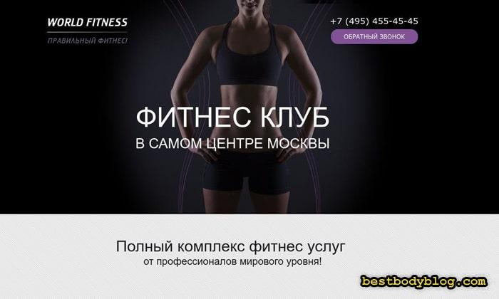 Сайт фитнес-клуба - это очень важно