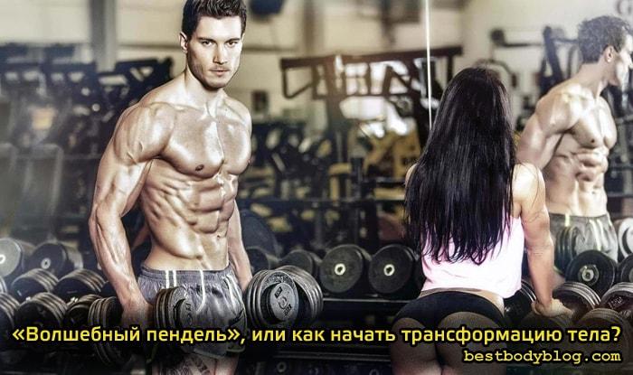 Трансформация тела