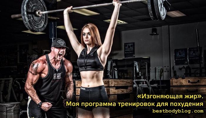 Изгоняющая жир | Моя программа тренировок для похудения