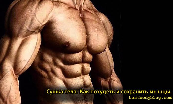 Сушка тела