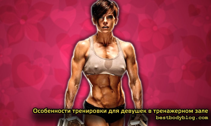 Особенности тренировки девушки в тренажерном зале
