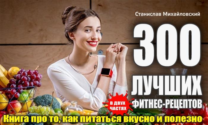 300 Лучших фитнес-рецептов