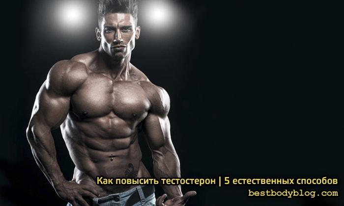 Как повысить тестостерон естественным образом