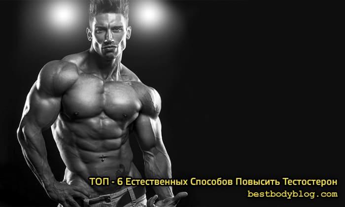 Как поднять тестостерон у мужчины