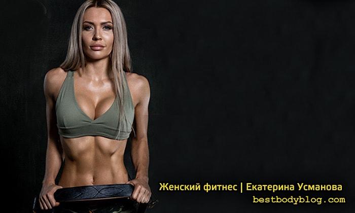 Женский фитнес   Екатерина Усманова