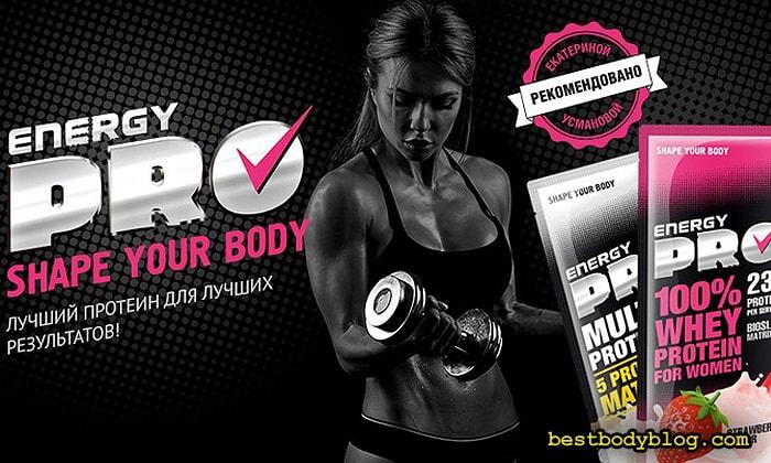 Екатерина Усманова и спортивное питание Energy Diet