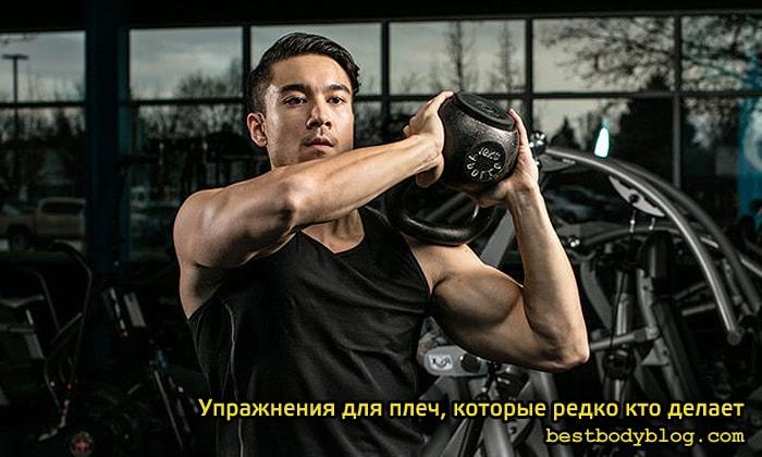 Упражнения на плечи, которые редко кто делает