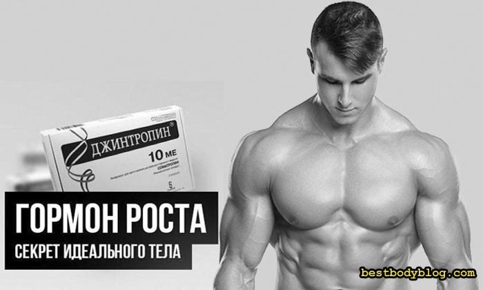 Рекламу гормона роста можно часто встретить в журналах по бодибилдингу