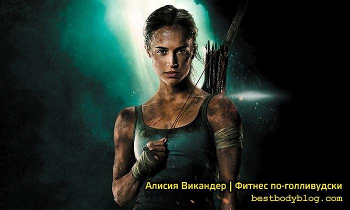 Алисия Викандер | Фитнес по-голливудски