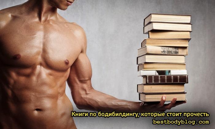Книги по бодибилдингу, которые обязательно стоит прочесть
