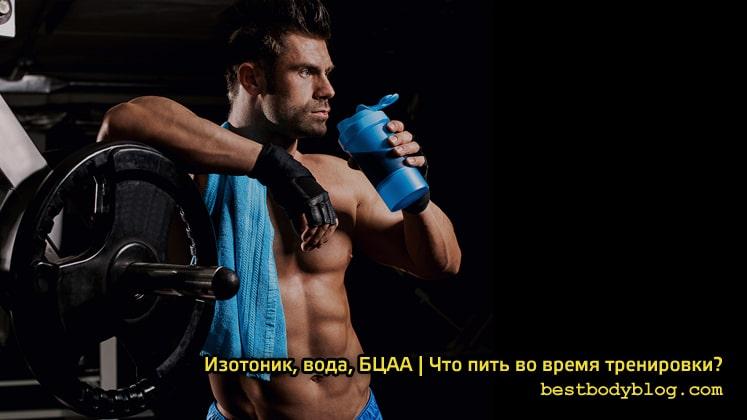 Изотоник, вода, БЦАА | Что пить во время тренировки?