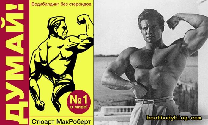 Стюарт МакРоберт «Думай. Бодибилдинг без стероидов»