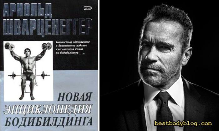 Арнольд Шварценеггер «Новая энциклопедия бодибилдинга»