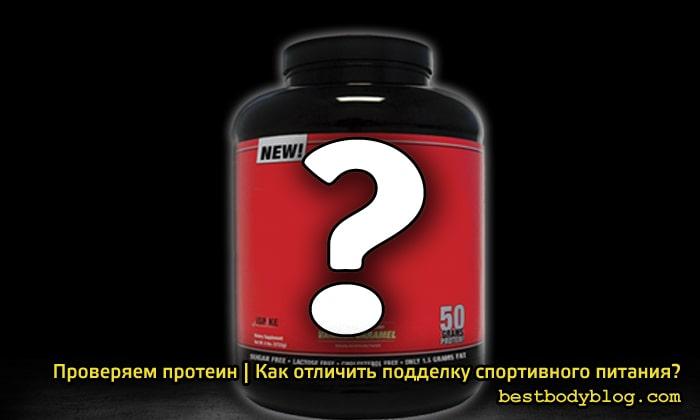 Проверяем протеин | Как отличить подделку спортивного питания?