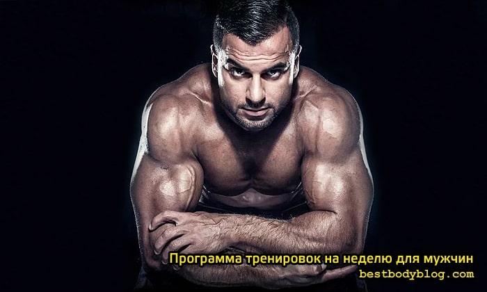 Программа тренировок на неделю для мужчин