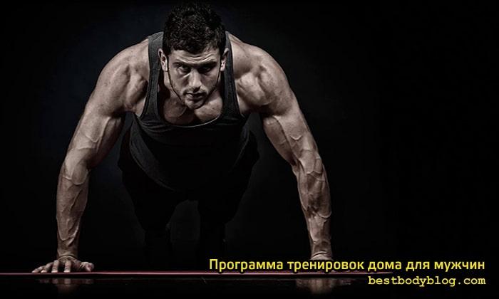 Программа для тренировок в фитнес клубе для мужчин футбольный клуб динамо набор детей в москве