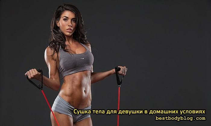 Как похудеть девушке дома