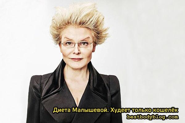 Диета Малышевой. Худеет только кошелёк