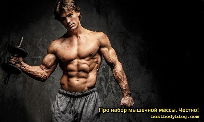 Про набор мышечной массы. Честно!