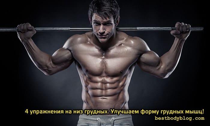 Упражнения на низ груди