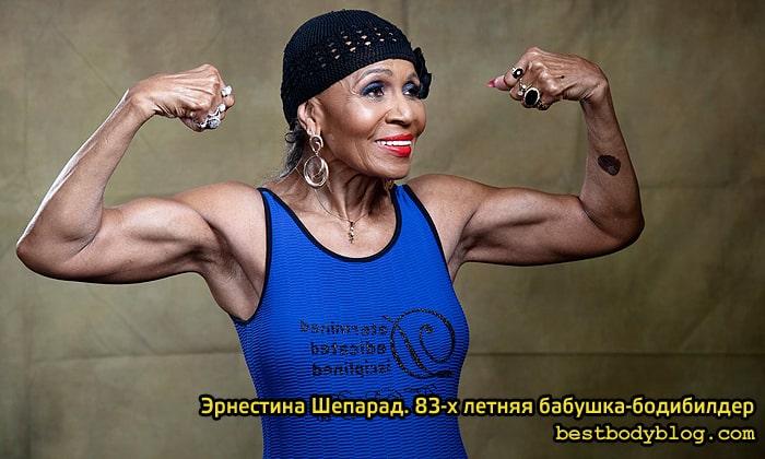 Эрнестина Шепарад. 83-х летняя бабушка-бодибилдер