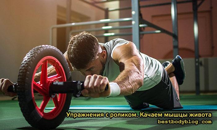 Упражнения с роликом. Качаем мышцы живота