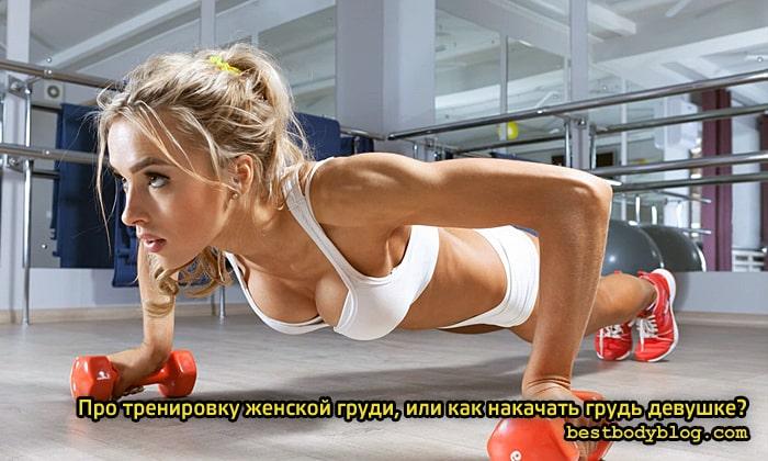 Про тренировку женской груди, или как накачать грудь девушке?
