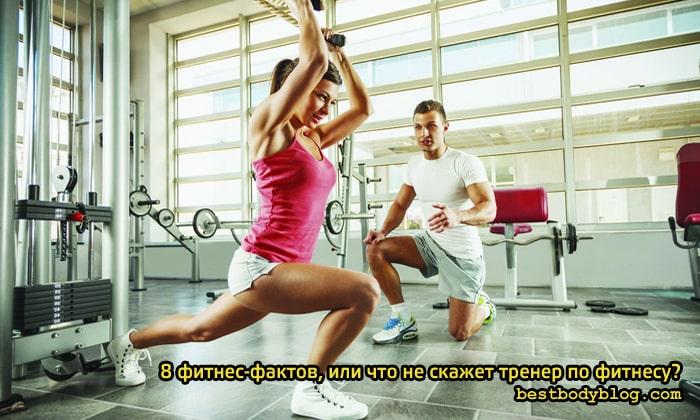 Фитнес-факты