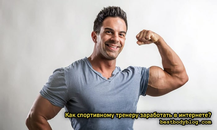 Фитнес-тренировки по интернету