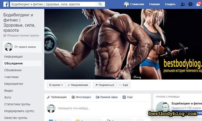 Спортивный паблик в фейсбуке