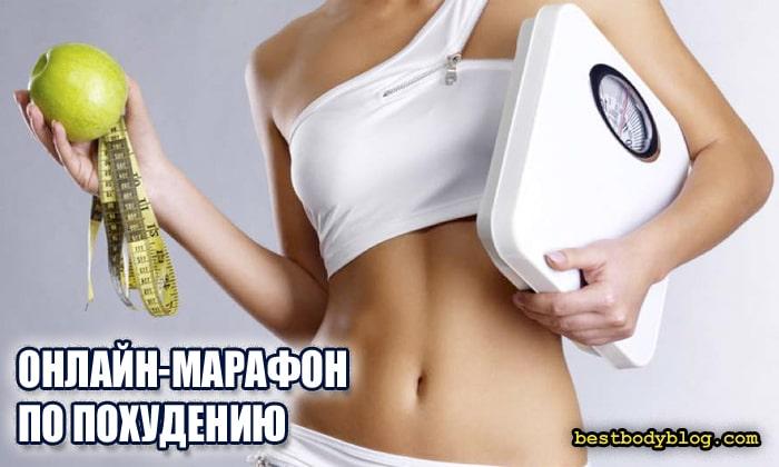 Онлайн марафон по похудению