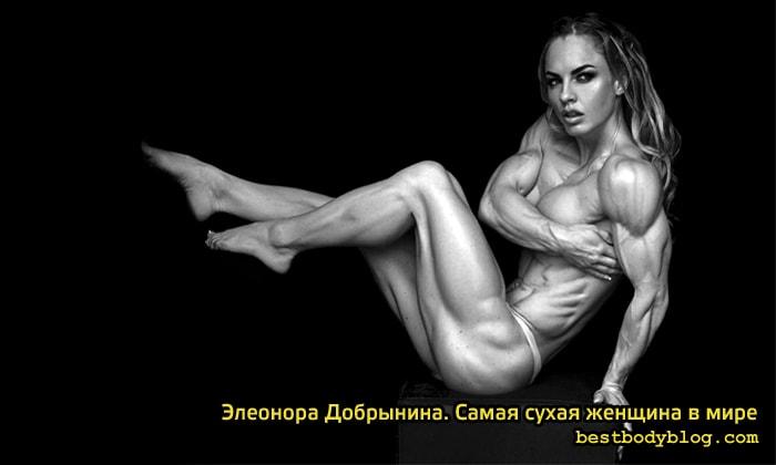 Элеонора Добрынина
