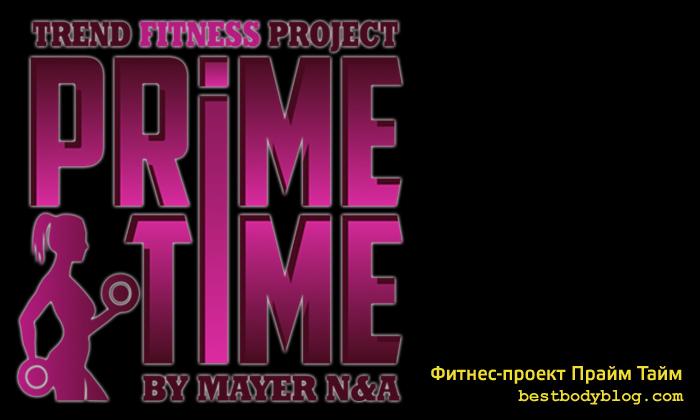 Прай тайм фитнес проект