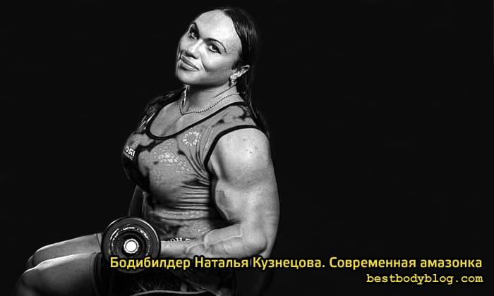 Бодибилдер Наталья Кузнецова