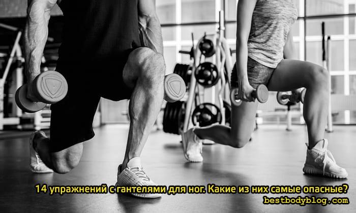 14 упражнений с гантелями для ног