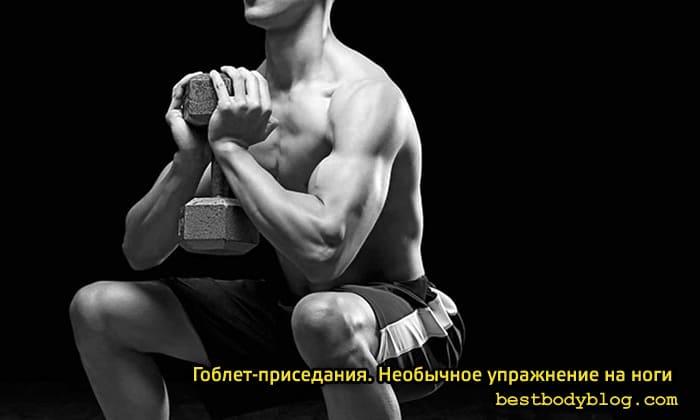 Упражнение на ноги в зале и дома