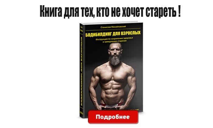 Книга по бодибилдингу