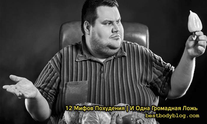 Стереотипы похудения