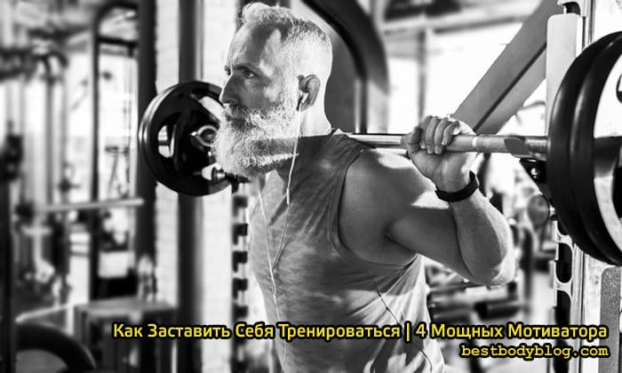 Как себя мотивировать к спорту после 40