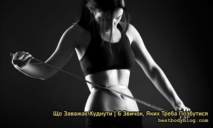 Як худнути швидше