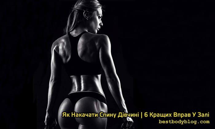 Тренування спини для дівчини в тренажерній залі