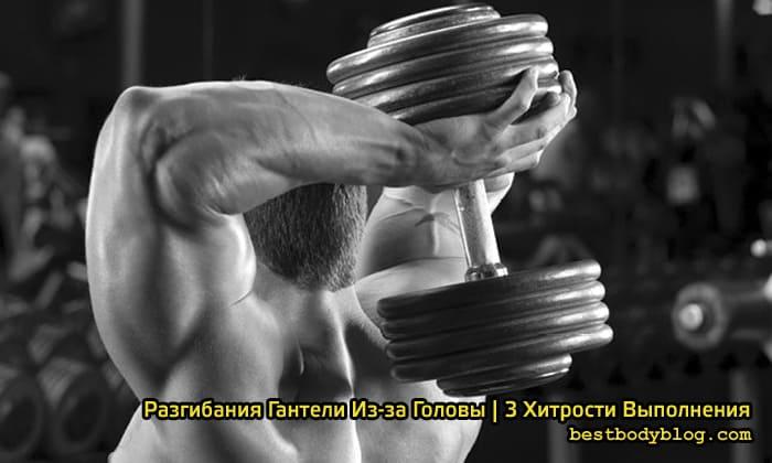 Упражнение на трицепс с гантелью