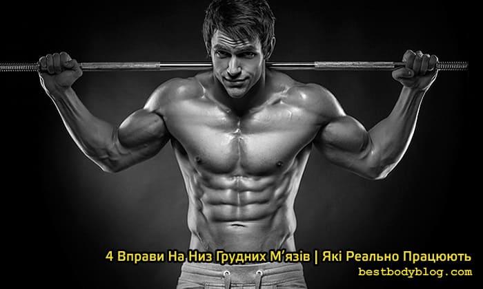 Вправи на низ грудних м'язів